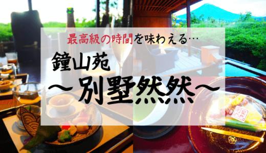 [記念日旅行記]鐘山苑別墅然然で贅沢旅行してきた![福地A]