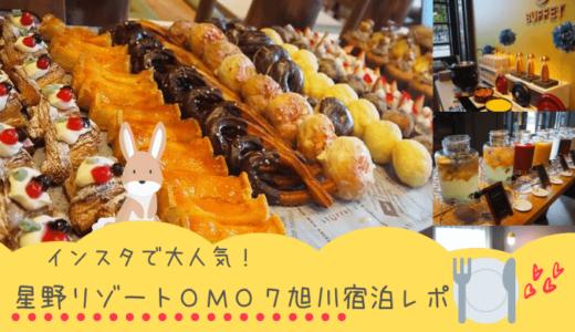 [星野リゾートOMO7旭川]インスタ映えな朝食やホテルのサービス!