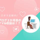 ブログ2か月目PV&収益