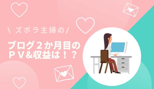 [ブログ2か月目のPV数]広告を貼った8日間の収益はいかに!?