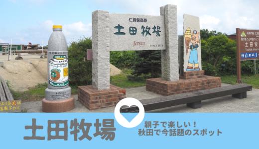 [土田牧場]絶景の景色をバッグに濃厚ソフトクリームを食べませんか?