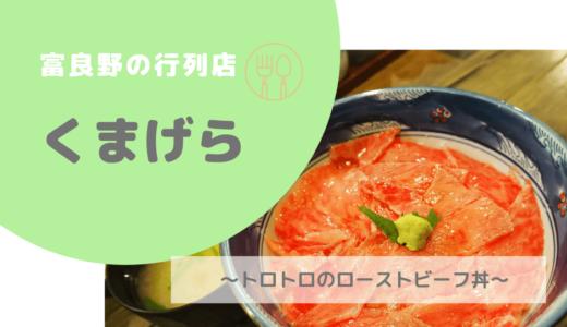 [富良野おすすめ飲食店]くまげらの山賊鍋とローストビーフ丼