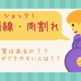 妊娠線予防と対策