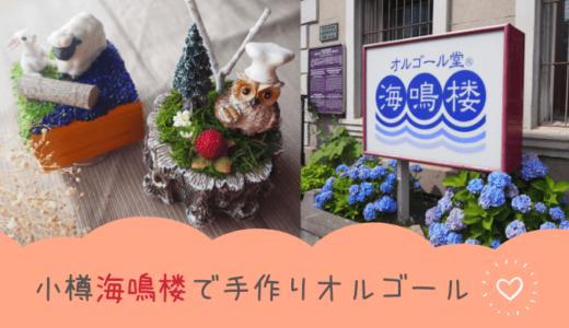 [小樽堺町通り]海鳴楼での手作りオルゴール体験がおすすめな理由!