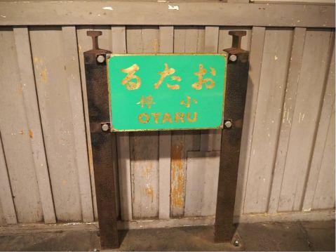 グランドパーク小樽