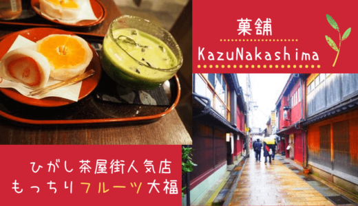 [金沢]ひがし茶屋街の菓舗カズナカシマでフルーツ大福食べてきた!