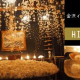 HIMITO金沢タンポポカフェ
