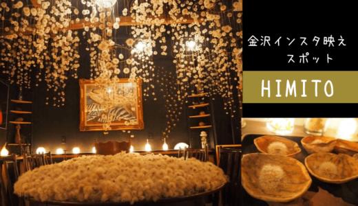 [HIMITO]たんぽぽがすごい金沢のインスタ映えカフェに行ってきた!