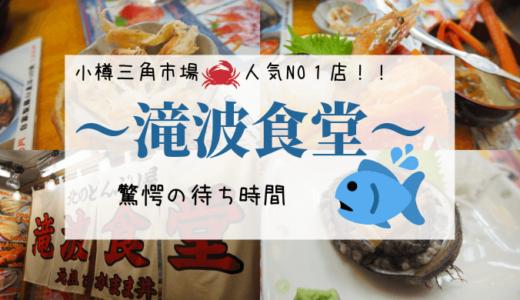 [小樽三角市場]滝波食堂でおすすめの海鮮丼を食べてきた[待ち時間]