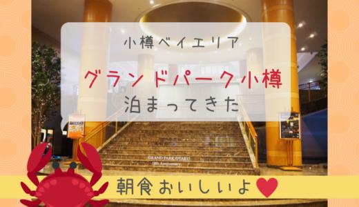 [小樽おすすめホテル]グランドパーク小樽で美味しい朝食ビュッフェ!