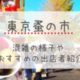 [2019年秋東京蚤の市]想像以上の混雑と列が予想されます
