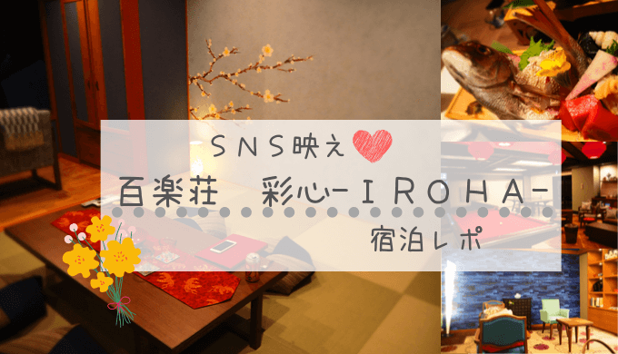 [金沢]百楽荘彩心徹底レポ!インスタ映えな部屋や豪華な夕食の様子