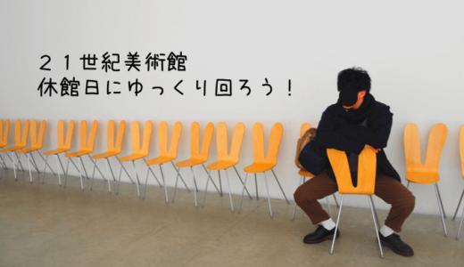 金沢21世紀美術館は休館日に行くべき!?無料ゾーンだけを楽しんだ結果