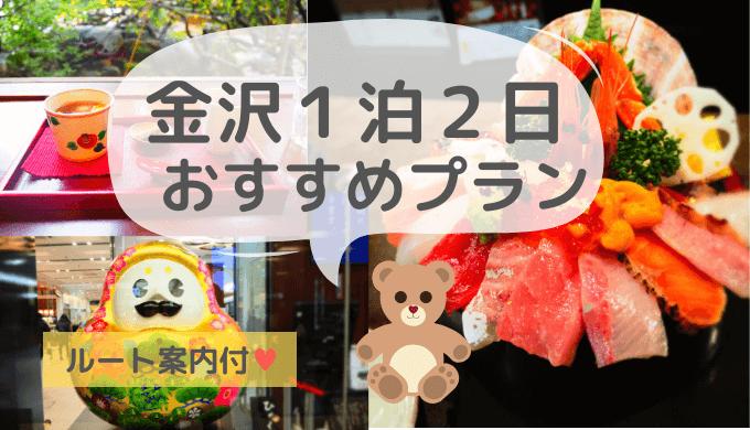 金沢1泊2日!バスで周るインスタ映えなおすすめルート[保存版]