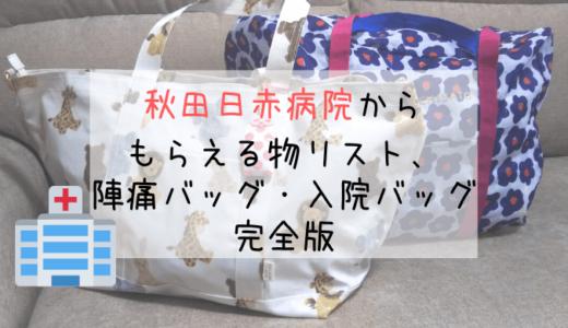 [出産準備]秋田日赤病院からもらえる物と陣痛バッグ&入院バッグ