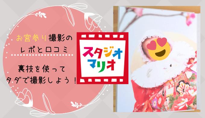スタジオマリオお宮参り撮影の口コミ。無料お試し券は超お得!