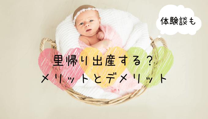 [体験談]里帰り出産のメリットとデメリット。産前のマタニティブルー