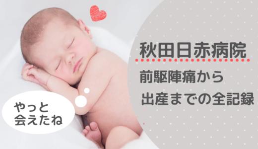 秋田日赤病院での1人目出産レポ!気絶を繰り返した25時間の記録!